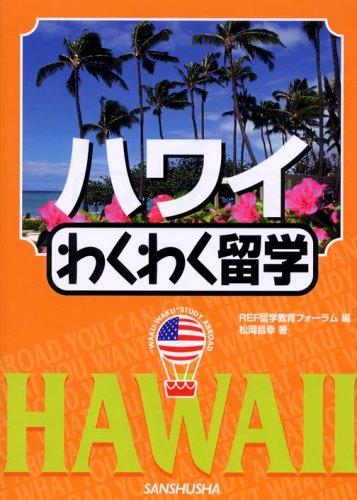 """ハワイわくわく留学 (""""Waku‐waku""""study abroad)の詳細を見る"""