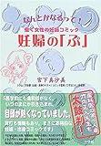 妊婦の「ぷ」―なんとかなるって!働く女性の妊娠コミック