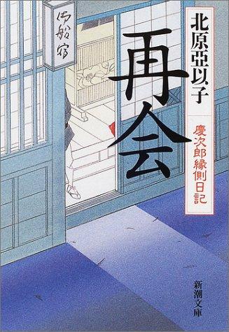 再会 慶次郎縁側日記 新潮文庫の詳細を見る