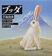 ブッダ全12巻漫画文庫
