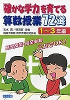 「確かな学力」を育てる算数授業72選 1~3年編