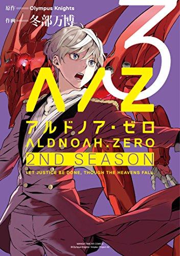 ALDNOAH.ZERO 2nd Season (3) (まんがタイムKRコミックス フォワードシリーズ)