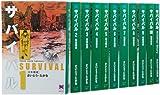 サバイバル 文庫 全10巻+ 外伝 完結セット (リイド文庫)
