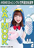【KAIMOOK/WARATTAYA DEESOMLERT/カイムック】 公式生写真 AKB48 Teacher Teacher 劇場盤特典
