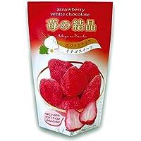 苺の結晶(45g×10個セット)/フリーズドライいちごにホワイトチョコが染み込んだ 新感覚のホワイトいちごチョコ//