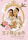 王子様の条件~Queen Loves Diamonds~ DVD-BOX 1[DVD]