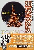 東京パラダイス―戦後事件史を目撃した男 (小学館文庫)