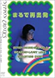 まるで再出発-(STOP USING)SEX AS A WEAPON+(JUST LIKE)STARTING OVER- [DVD]