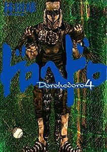 ドロヘドロ(4) (IKKI COMIX)