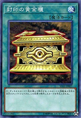 遊戯王/封印の黄金櫃(ノーマル)/サイバース・リンク