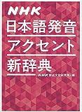 NHK日本語発音アクセント新辞典