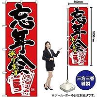 のぼり旗 忘新年会各宴会 黒字赤イラスト No.26797 (受注生産)