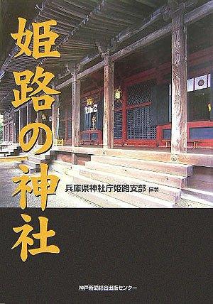 姫路の神社