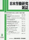 日本労働研究雑誌 2017年 08 月号 [雑誌]
