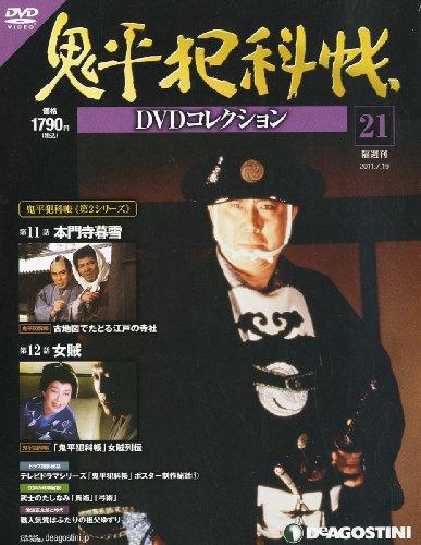 鬼平犯科帳DVDコレクション 21号 (本門寺暮雪、女賊) [分冊百科] (DVD付)