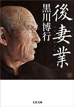 [黒川博行]の後妻業 (文春文庫)