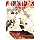 西洋骨董洋菓子店 (2) (ウィングス・コミックス)