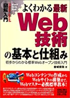 図解入門よくわかる最新Web技術の基本と仕組み (How‐nual Visual Guide Book)