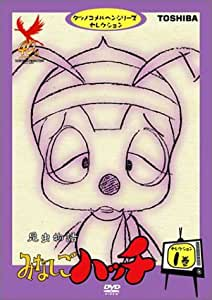 昆虫物語みなしごハッチ セレクション1 [DVD]