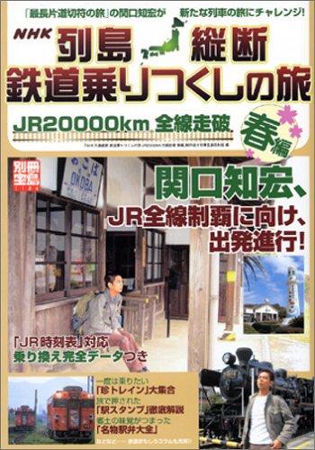 列島縦断 鉄道乗りつくしの旅 JR20000km全線走破 春編  別冊宝島の詳細を見る