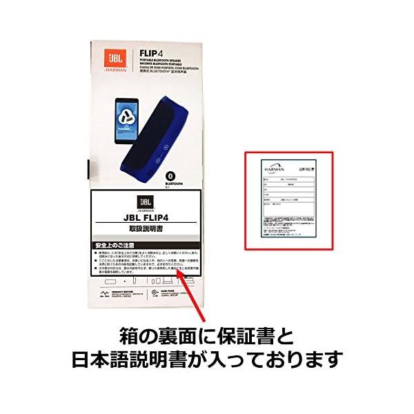 JBL FLIP4 Bluetoothスピーカ...の紹介画像5