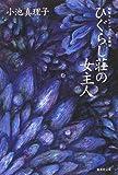 ひぐらし荘の女主人―短篇セレクション 官能篇 (集英社文庫)
