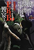 怪談実話 FKB 饗宴3 (竹書房ホラー文庫)