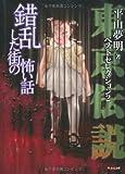 東京伝説 / 平山 夢明 のシリーズ情報を見る