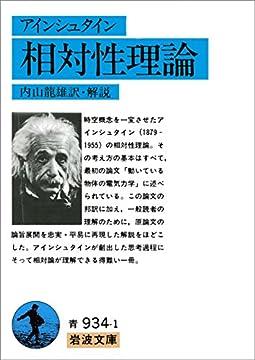 アイン シュタイン 相対性理論の書影