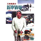 [三本和彦の新車情報 国産車エディション] スポーツタイプ編 [DVD]