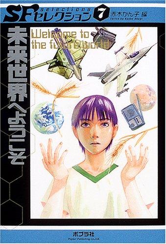 未来世界へようこそ (SFセレクション)の詳細を見る