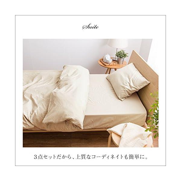Niceday ( ナイスデイ ) 布団カバー...の紹介画像4