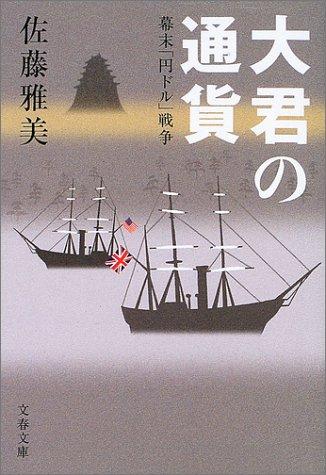 幕末「円ドル」戦争 大君の通貨 (文春文庫)の詳細を見る