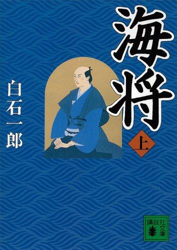 海将(上) (講談社文庫)