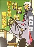 ぼくらの魔女教師 (徳間文庫)