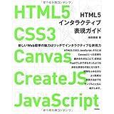 HTML5 インタラクティブ表現ガイド ~HTML5、CSS3、Canvas、CreateJS、JavaScript~