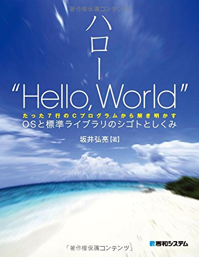 """ハロー""""Hello,World""""OSと標準ライブラリのシゴトとしくみの詳細を見る"""