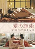愛の施術 至極の教典TAO