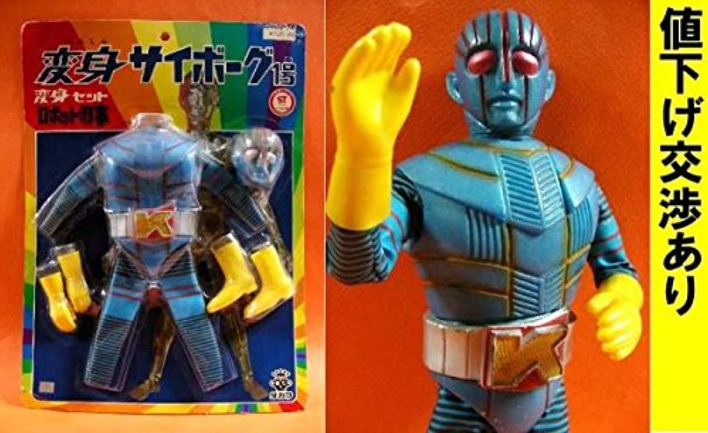 変身サイボーグ1号 ロボット刑事 変身セットタカラ キングワルダー 正義の味方 ミクロマン G.I.ジョー メディコム 仮面ライダー 怪獣