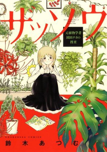 ザッソウ―元植物学者・園田チカの捜査 (芳文社コミックス)の詳細を見る