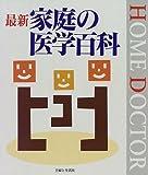 最新 家庭の医学百科 (HOME DOCTOR)