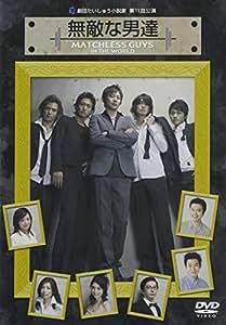 無敵な男達 [DVD]