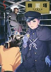 幽麗塔(5) (ビッグコミックス)
