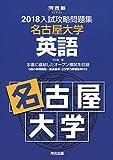 入試攻略問題集名古屋大学英語 2018 (河合塾シリーズ)