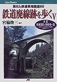 鉄道廃線跡を歩く〈5〉 JTBキャンブックス