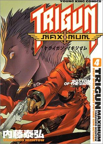 トライガンマキシマム (4) (YKコミックス (012))の詳細を見る