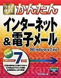 今すぐ使えるかんたん インターネット&電子メール Windows7対応 (Imasugu Tsukaeru Kantan Series)