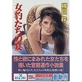 女豹たちの宴 (講談社文庫)