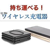 Qi ワイヤレス充電器 モバイルバッテリー 黒 5000mAh 置くだけ充電 iPhone8 iPhoneX Android
