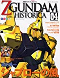 Official File Magazine ZGUNDAM HISTORICA Vol.4